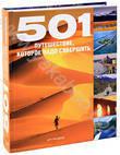 501 путешествие, которое надо совершить