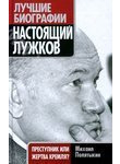 Настоящий Лужков. Преступник или жертва Кремля?