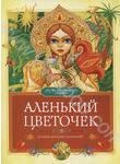 Аленький цветочек. Сказки русских писателей