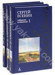 Сергей Есенин. Собрание сочинений (комплект из 3 книг)