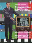 Зворыкин Муромец