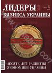 Рейтинг ТОП-100. Лидеры бизнеса Украины. Выпуск №1. Десять лет развития экономик