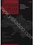 Рейтинг ТОП-100. Лидеры бизнеса Украины. Выпуск №2. Лучшие города и регионы Укра