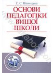 Основи педагогіки вищої школи