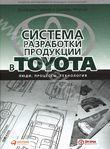 Система разработки продукции в Toyota. Люди, процессы, технология