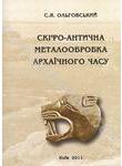 Скіфо-антична металообробка архаїчного часу