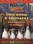 Пингвины в зоопарке. Наклеивай и играй!