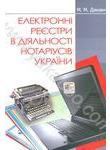 Електронні реєстри в діяльності нотаріусів України.