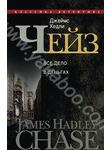 Джеймс Хедли Чейз. Собрание сочинений в 30 томах. Том 19. Все дело в деньгах