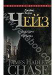 Джеймс Хедли Чейз. Собрание сочинений в 30 томах. Том 20. Еще одна попытка