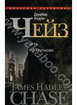 Джеймс Хедли Чейз. Собрание сочинений в 30 томах. Том 18. Игра по-крупному