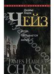 Джеймс Хедли Чейз. Собрание сочинений в 30 томах. Том 15. Когда прерывается филь