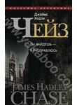 Джеймс Хедли Чейз. Собрание сочинений в 30 томах. Том 14. Ты найдешь - я расправ