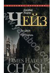 Джеймс Хедли Чейз. Собрание сочинений в 30 томах. Том 16. Ты свое получишь