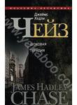 Джеймс Хедли Чейз. Собрание сочинений в 30 томах. Том 13. Шоковая терапия