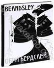 Обри Бердслей