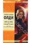 Urbi et orbi, или Городу и миру. Книга 3. Изгнанница Ойкумены