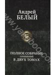 Андрей Белый. Полное собрание сочинений в 2 томах. Том 2