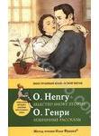 O. Henry: Selected Short Stories / О. Генри. Избранные рассказы