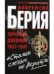 Сталин слезам не верит. Лаврентий Берия. Личный дневник 1937-1941
