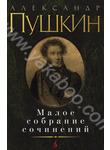 Александр Пушкин. Малое собрание сочинений