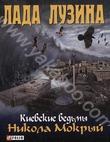 Киевские ведьмы. Никола Мокрый (с автографом автора)