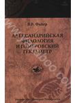 Александрийская филилогия и гомеровский гекзаметр