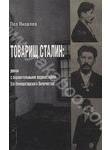 Товарищ Сталин. Роман с охранительными ведомствами Его Императорского Величества