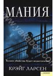 Мания