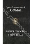 Эрнст Теодор Амадей Гофман. Полное собрание сочинений в двух томах. Том 1