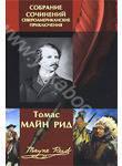 Томас Майн Рид. Собрание сочинений. Североамериканские приключения