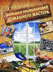 Большая энциклопедия домашнего мастера