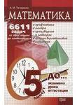 Математика. 6611 задач: от простейших до олимпиадных