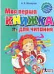 Моя Перша книжка для читання