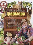 Большая энциклопедия фермера