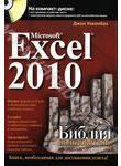Microsoft Excel 2010. Библия пользователя (+ CD-ROM)