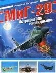 МиГ-29. Истребитель