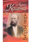 Андріан Кащенко. Вибрані твори