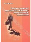 Соціальна держава і громадянське суспільство: співпраця versus протистояння