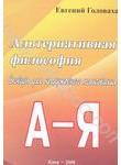 Альтернативная философия. Словарь для неслужебного пользования