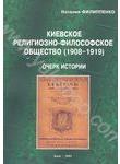 Киевское религиозно-философское общество (1908 - 1919). Очерк истории. Монографи