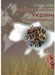 Національна ідентичність в Україні в умовах глобалізації. Монографія