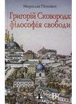 Григорій Сковорода: філософія свободи