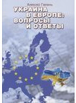 Украина в Европе: вопросы и ответы