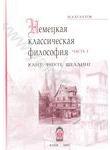 Немецкая классическая философия в 2-х частях. Часть 1. Кант. Фихте. Шеллинг
