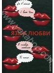 Язык любви. Любовная открытка XX века
