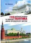 Геополітичні інтереси та зовнішня політика держав пострадянського простору