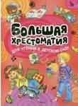 Большая хрестоматия для чтения в детском саду