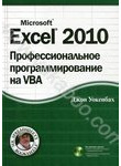 Microsoft Excel 2010. Профессиональное программирование на VBA (+ CD-ROM)