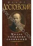 Федор Достоевский. Малое собрание сочинений